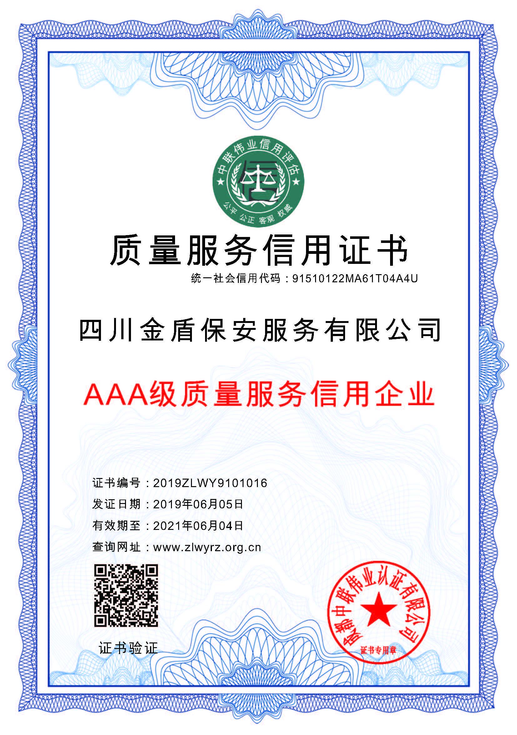 质量服务信用证书